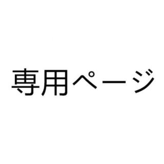knsr714様(マフラー/ショール)
