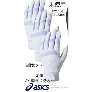 asics - 野球 バッティンググローブ 3組セット