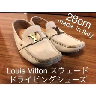 ルイヴィトン(LOUIS VUITTON)のLouis Vitton スウェード ドライビングシューズ(スリッポン/モカシン)
