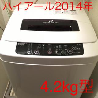 2014年式  洗濯機  4.2kg