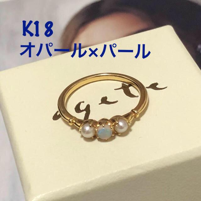 agete(アガット)のageteCLASSIC K18オパール×パールリング 9号 アガット レディースのアクセサリー(リング(指輪))の商品写真