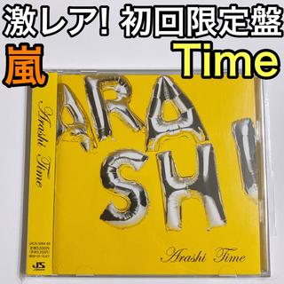 嵐 - 激レア! 嵐 Time 初回限定盤 2枚組 美品! CD アルバム 国内正規品