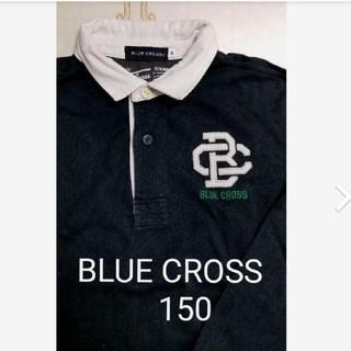 ブルークロス(bluecross)のBLUE CROSS ラガーシャツ 150㎝(その他)