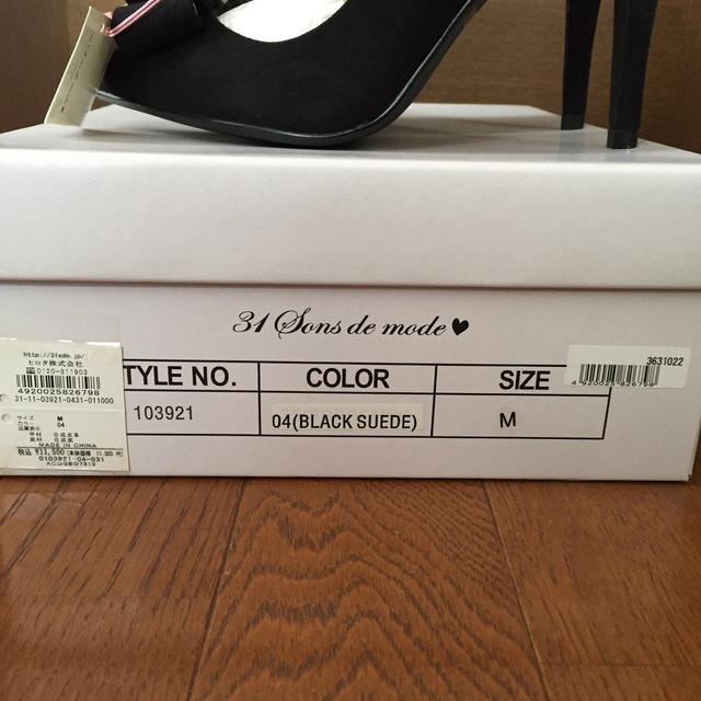 31 Sons de mode(トランテアンソンドゥモード)の【新品】トランテアン ソン ドゥ モード パンプス  スエード レディースの靴/シューズ(ハイヒール/パンプス)の商品写真