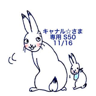 スヌーピー(SNOOPY)の★11/16★キャナル☆さま専用ページ/ S50(その他)