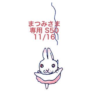 スヌーピー(SNOOPY)の★11/16★まつみさま専用ページ/S50(その他)