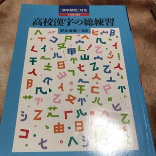 高校漢字の総練習 : 「漢字検定」対応