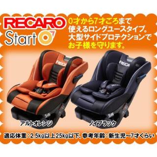 RECARO - RECARO start07 チャイルドシート ノイブラック