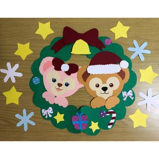 ディズニー(Disney)のダッフィー &シェリーメイ風♡リースの壁面♡(型紙/パターン)