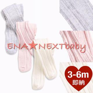 ネクスト(NEXT)の即納♡新品未使用 ピンクグレー ケーブルタイツ3Pack(靴下/タイツ)