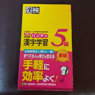 ハンディ漢字学習 漢検 5級 改訂版