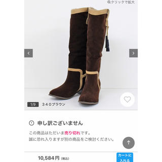 プードゥドゥ(POU DOU DOU)の新品 プードゥドゥ 配色タッセルロングブーツ24.5  定価10785円(ブーツ)