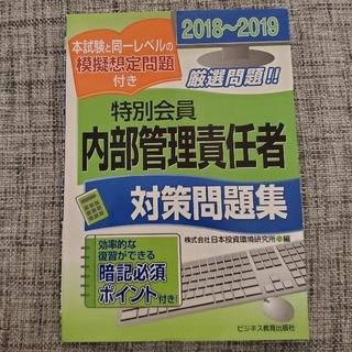 特別会員 内部管理責任者対策問題集 要点ポイント付 2018~2019