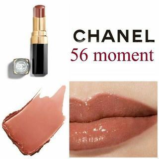 CHANEL - 【新品】 人気色*CHANEL*ルージュ ココ フラッシュ #56 モマン