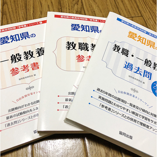 愛知県の教員採用試験の参考書と過去問3点(新品、配送料込み)