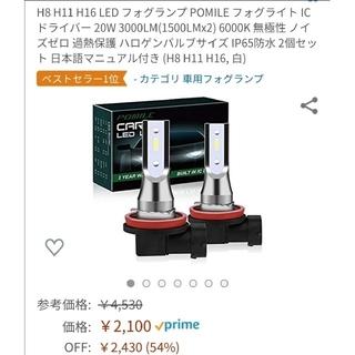 H8 H11 H16 LED フォグランプ 2個セット