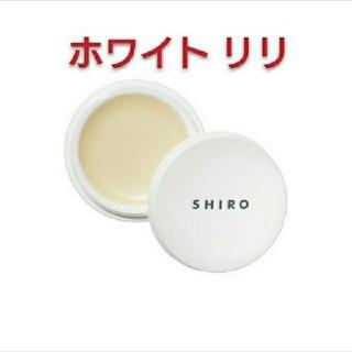シロ(shiro)のshiro シロ 練り香水 ホワイトリリー(その他)