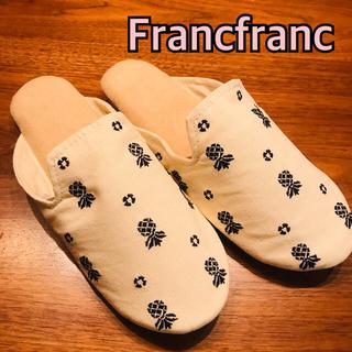 Francfranc - 新品☆Francfranc フランフラン ルームシューズ スリッパ