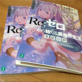 角川書店 - リゼロ 小説 氷結の絆