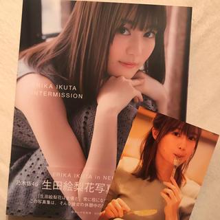 乃木坂46 - 「インターミッション 生田絵梨花写真集」