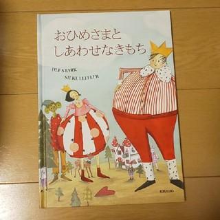 イケア(IKEA)のおひめさまとしあわせなきもち(絵本/児童書)