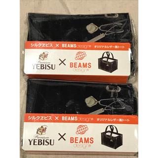 ビームス(BEAMS)のシルクエビス×BEAMS オリジナルレザー風トートバック 2個セット(ノベルティグッズ)