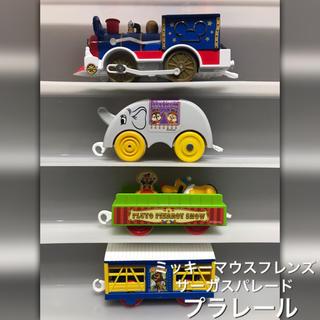 Takara Tomy - プラレール ディズニー ミッキーマウス フレンズ サーカスパレード貨車セット