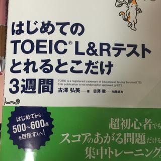 はじめてのTOEIC L&Rテストとれるとこだけ3週間