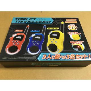 新品未開封 送料込み トランシーバー 3色3台セット トリプル おもちゃ ①