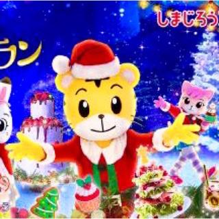 しまじろうコンサート「サンタのくにの クリスマスレストラン」千葉