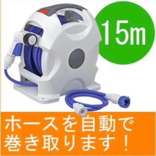 【本日 発送できます‼️】タカギホースリール X2実物巻き R715FJC2(日用品/生活雑貨)