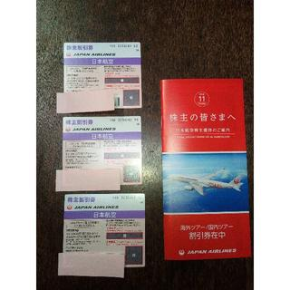JAL(日本航空) - 【最新】JAL/日本航空 株主優待券 3枚セット+割引券 2020年11月まで