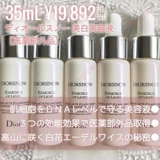 Dior - 【現品超え✦19,892円分】ディオールスノー エッセンスオブライト 医薬部外品