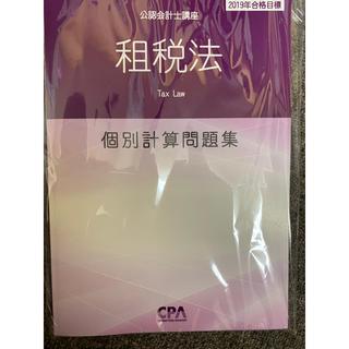 CPA会計学院 公認会計士試験 論文試験 租税法 問題集 19年度