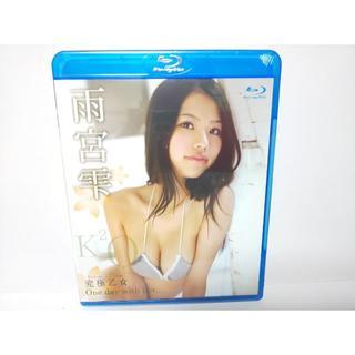 究極乙女 雨宮雫 One day with her ブルーレイ      41