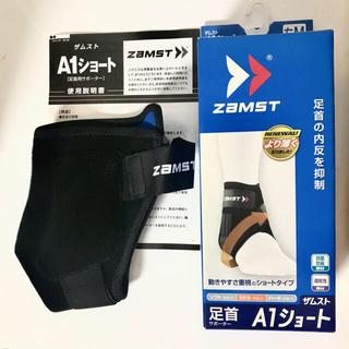 ザムスト(ZAMST)のラルゴ9様専用(トレーニング用品)