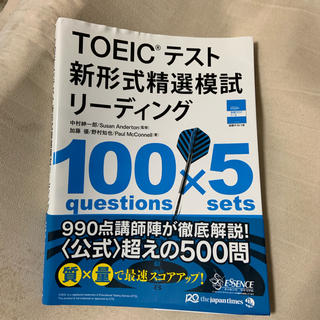 TOEICテスト 新形式精選模試リーディング