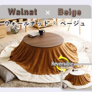 値下げ カジュアル丸こたつ布団SET(丸型・68cm)ウォールナット×ベージュ