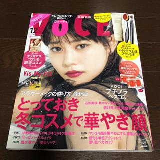 コウダンシャ(講談社)のVoCE 12月号  エスト サンプル付き(美容)
