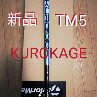 TaylorMade - 新品 M3 KUROKAGE TM5