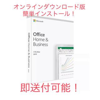 マイクロソフト(Microsoft)の新品 簡単インストール Office2019 for Mac1台分 永久使用(PC周辺機器)