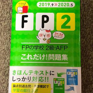 FPの学校2級・AFPこれだけ!問題集 '19~'20年版