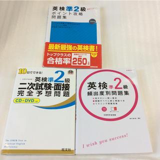 10日でできる!英検準2級二次試験・面接完全予想問題⭐︎他2冊CD等付きです‼️