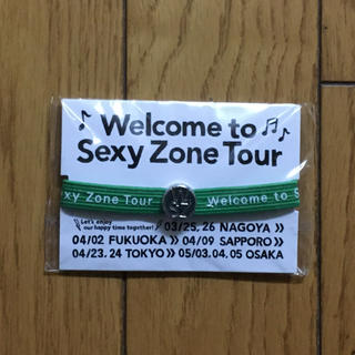 Sexy Zone - sexy zone ヘアゴム(ウェルセク・緑)