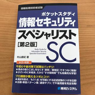 情報セキュリティスペシャリスト ポケットスタディ 情報処理技術者試験 第2版