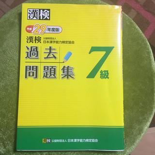 漢検過去問題集7級 平成29年版