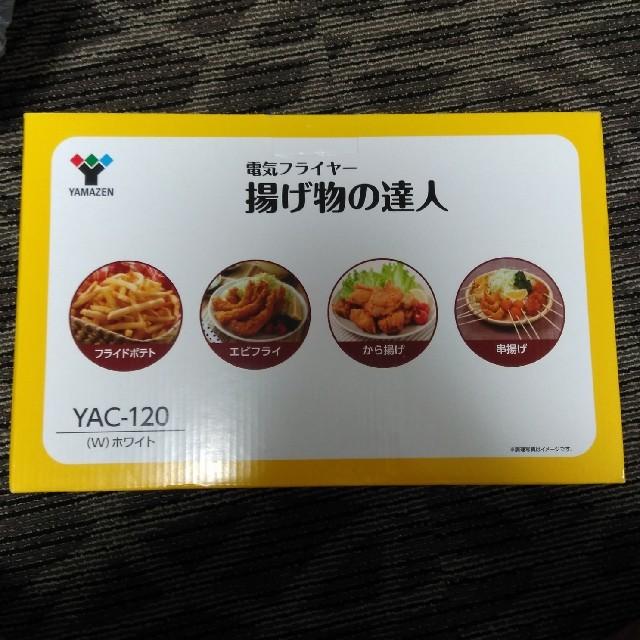 山善(ヤマゼン)の★新品、未開封★ YAMAZEN 電気フライヤー揚げ物の達人 YAC-120 スマホ/家電/カメラの調理家電(調理機器)の商品写真