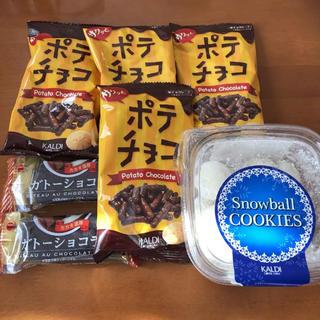 カルディ(KALDI)のお菓子 詰め合わせ(菓子/デザート)