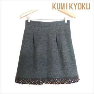 クミキョク(kumikyoku(組曲))の組曲◎グレー裾デザインウールスカート◎2 M◎オンワード樫山(ひざ丈スカート)