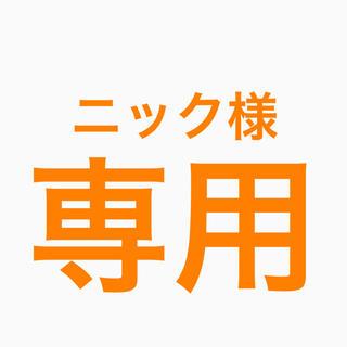 ☆ニック様専用☆